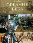 Всемирная история. Том 2. Средние века